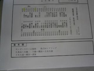 PA183961