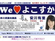 We♡よこすかno40号